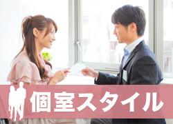 婚活パーティー 京都市